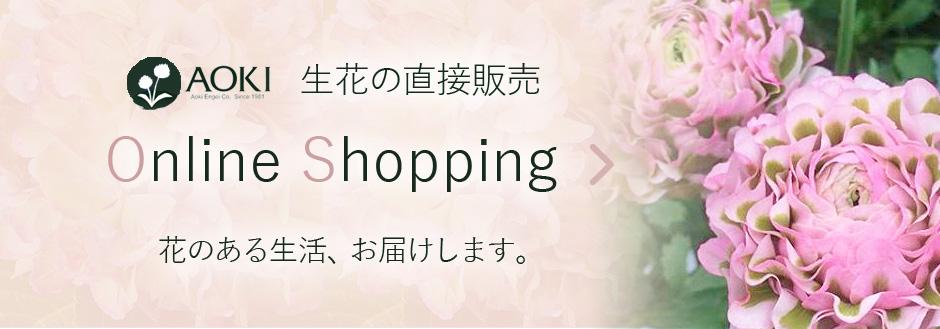 生花の直接販売 ONLINE SHOPPING 花のある生活、お届けします。青木園芸